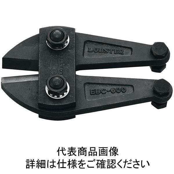 ロブテックス エビ ボルトクリッパー替刃 350mm BCK350 1個 372ー0241 (直送品)