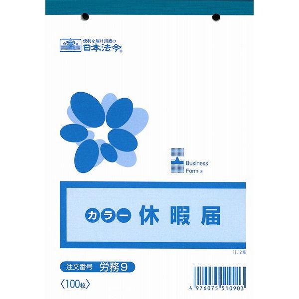 アスクル】日本法令(HOREI) 休暇届 B6 100枚 労務9 1冊 (取寄品 ...