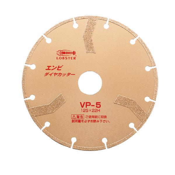 ロブテックス エビ エンビダイヤカッター(乾式) 125mm VP5 1枚 375ー9105 (直送品)