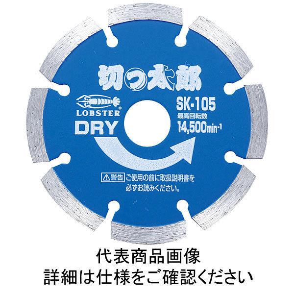 ロブテックス エビ ダイヤモンドホイール きっ太郎 セグメントタイプ 127mm SK125 1枚 375ー9083 (直送品)