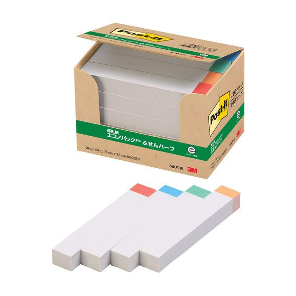 スリーエム ポスト・イット(R)ふせんハーフ 100%再生紙シリーズ 75×12.5mm 色帯 20冊