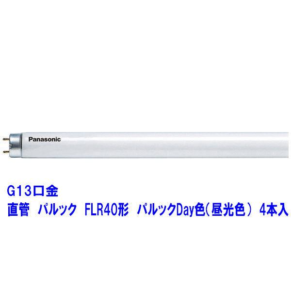 パナソニック 三波長形蛍光ランプ 40W形 ラピッドスタート形 昼光色 FLR40SEXDMX36 4K 1箱(4本入)