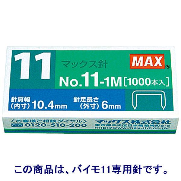 マックス ホッチキス針 バイモ11専用 No.11-1M 1パック(10箱入)
