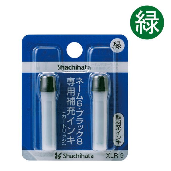 シャチハタ補充インク(カートリッジ)ネーム6・ブラック8・簿記スタンパー用 XLR-9 緑 2本(2本入×1パック)