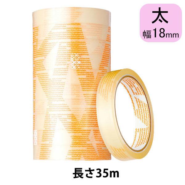 アスクル セロハンテープ 幅18mm×35m 1箱(200巻:10巻入×20)