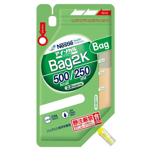 ネスレ日本 アイソカル Bag2K 500kcal 9402940 1箱(18個入) (取寄品)