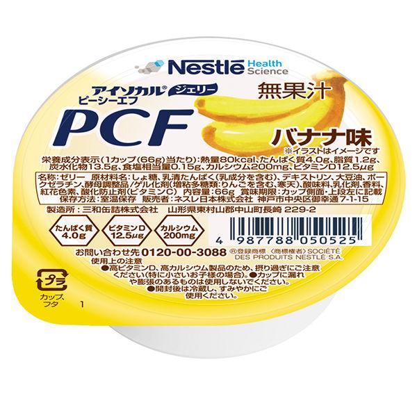 ネスレ日本 アイソカル ジェリーPCF バナナ味 9402933 1箱(24個入) (取寄品)
