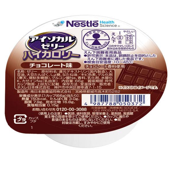 ネスレ日本 アイソカル ジェリーHC チョコレート味 9402909 1箱(24個入) (取寄品)