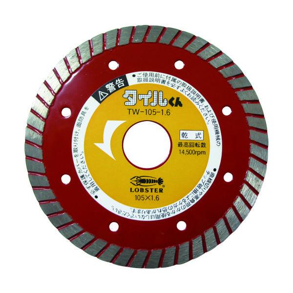 ロブテックス エビ ダイヤモンドホイール乾式タイルくん 一般タイル用 105mm TW1051.6 1枚 372ー6509 (直送品)