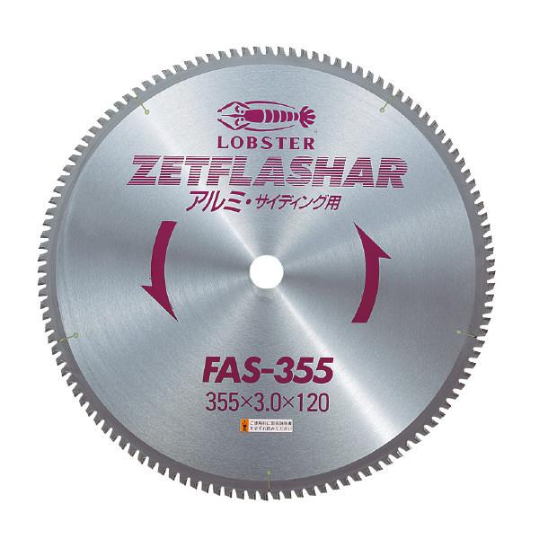 ロブテックス エビ ゼットフラッシャー (アルミ用) 355mm FAS355 1枚 372ー1388 (直送品)