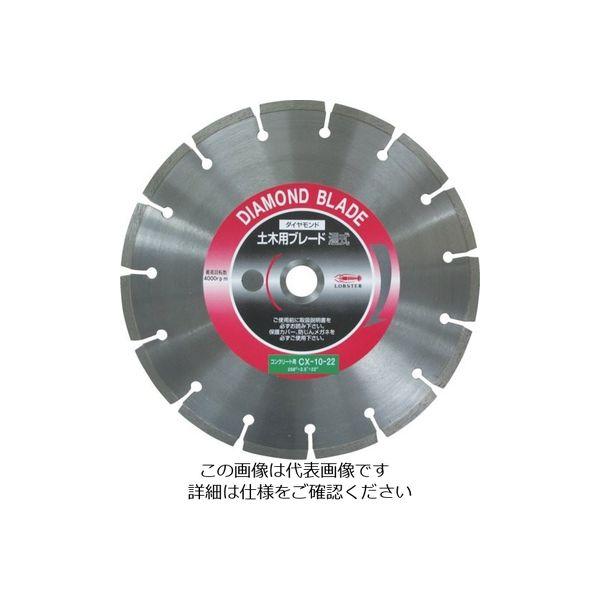 ロブテックス エビ ダイヤモンドカッターコンクリート用 16インチ CX16 1枚 372ー0896 (直送品)