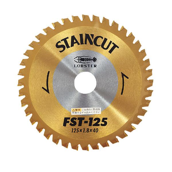 ロブテックス エビ ステンカット 125mm FST125 1枚 123ー7942 (直送品)