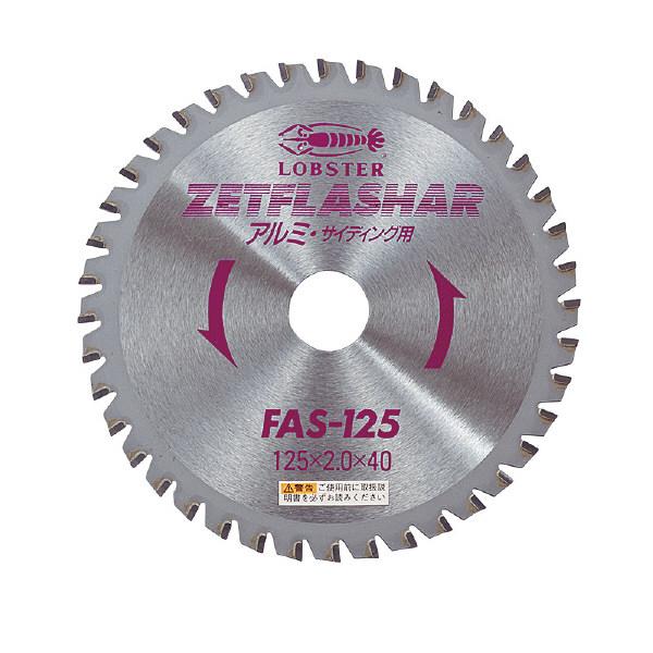 ロブテックス エビ ゼットフラッシャー (アルミ用) 125mm FAS125 1枚 372ー1311 (直送品)