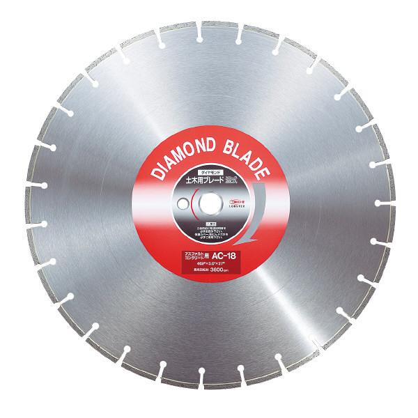 ロブテックス エビ ダイヤモンド土木用ブレード 18インチ AC18 1枚 124ー0013 (直送品)