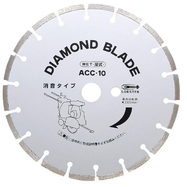ロブテックス エビ ダイヤモンド土木用ブレード(湿式) 255mm ACC10 1枚 372ー0012 (直送品)