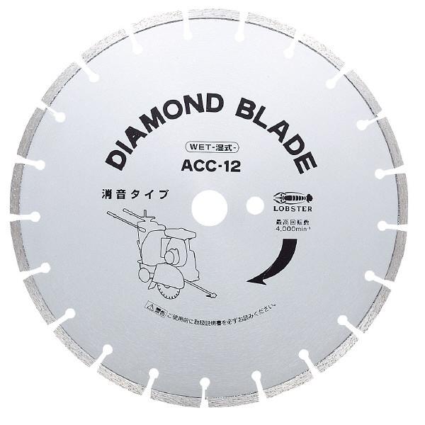 ロブテックス エビ ダイヤモンド土木用ブレード(湿式) 305mm ACC12 1枚 372ー0021 (直送品)