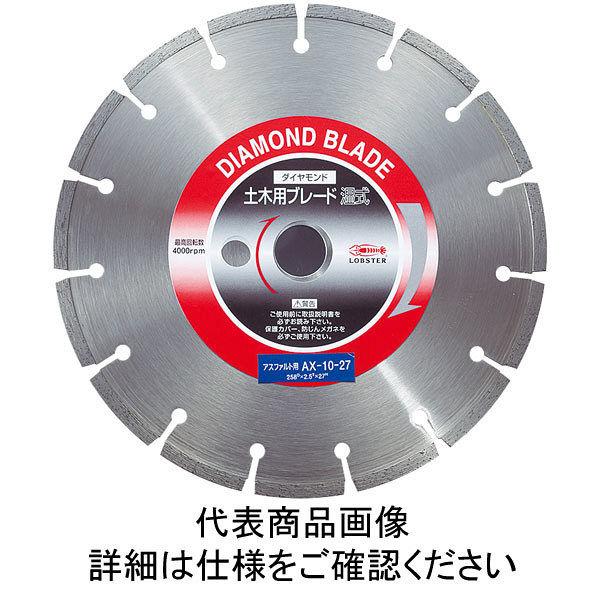 ロブテックス エビ ダイヤモンドカッターアスファルト用 10インチ 22パイ AX1022 1枚 372ー0152 (直送品)