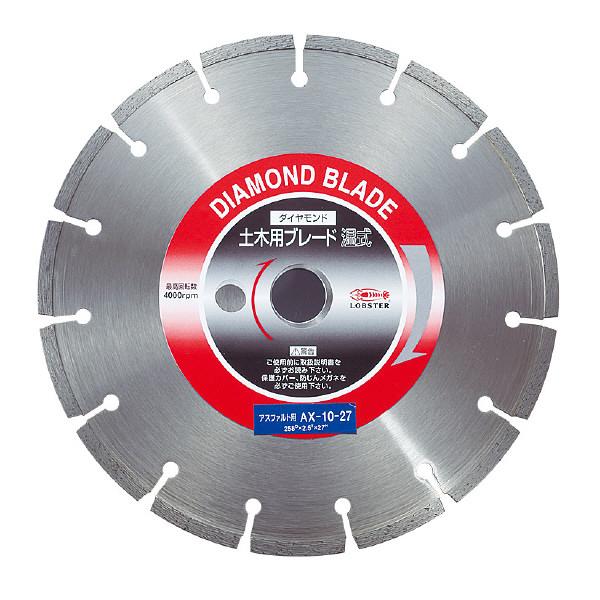 ロブテックス エビ ダイヤモンドカッターアスファルト用 10インチ 27パイ AX1027 1枚 372ー0161 (直送品)