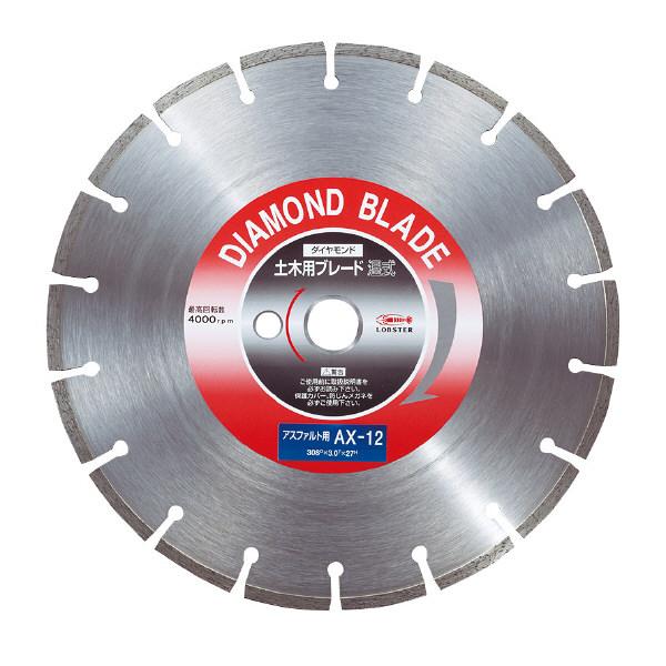 ロブテックス エビ ダイヤモンドカッターアスファルト用 12インチ AX12 1枚 372ー0179 (直送品)