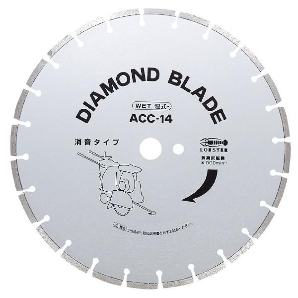 ロブテックス エビ ダイヤモンド土木用ブレード(湿式) 355mm ACC14 1枚 372ー0039 (直送品)