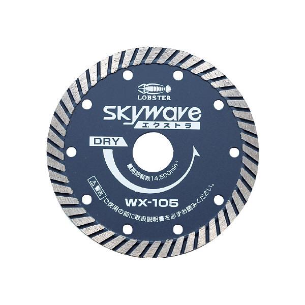 ロブテックス エビ ダイヤモンドホイール スカイウェーブエクストラ(乾式) 105mm WX105 1枚 372ー6860 (直送品)
