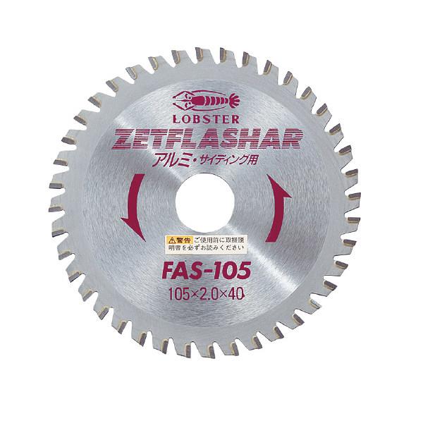 ロブテックス エビ ゼットフラッシャー (アルミ用) 105mm FAS105 1枚 372ー1299 (直送品)