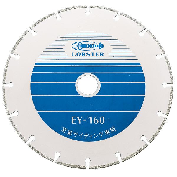 ロブテックス エビ 電着ダイヤモンドホイール 窒素サイディング専用 160mm EY160 1枚 372ー1256 (直送品)