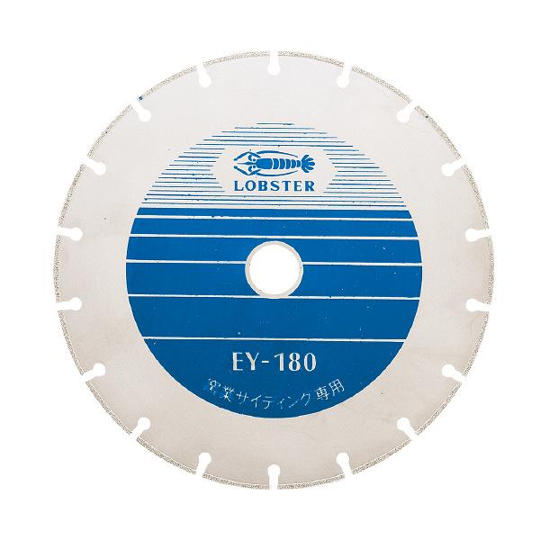 ロブテックス エビ 電着ダイヤモンドホイール 窒素サイディング専用 180mm EY180 1枚 372ー1264 (直送品)
