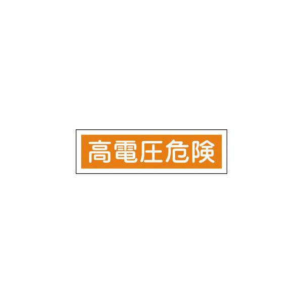 日本緑十字社 緑十字 ステッカー標識 高電圧危険(横) 90×360mm 10枚組 ユポ 047120 1組(10枚) 371-9031(直送品)