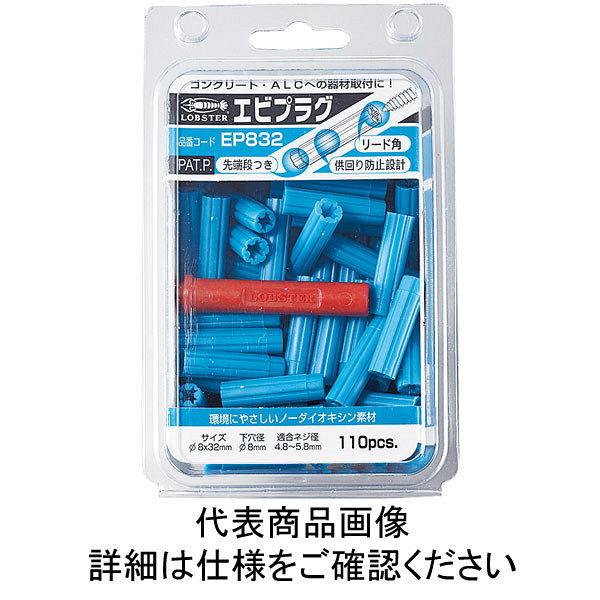 ロブテックス エビ エビプラグ 8ー38 (100本入り) ブルー EP838 1セット(100本:100本入×1パック) 372ー1221 (直送品)