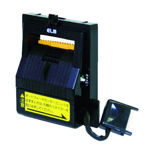 エクト(ECT) ECT オートフィードカッターユニット S656 1個 321-0944(直送品)