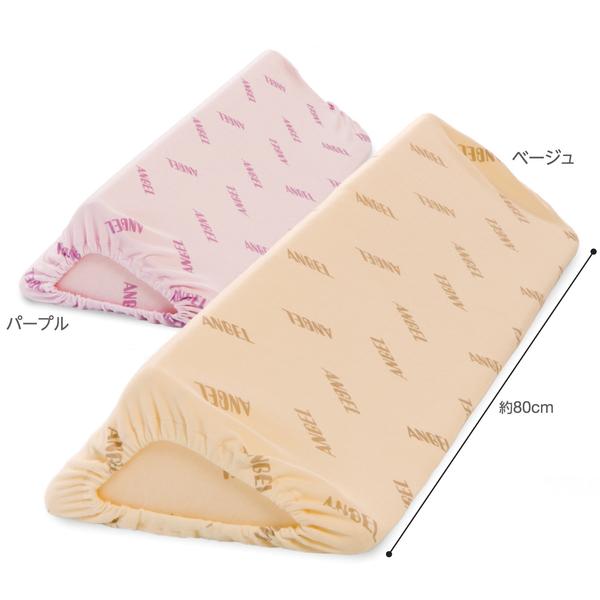 洗えるフィット三角柱クッションII パープル80cm 1312-80 日本エンゼル (直送品)