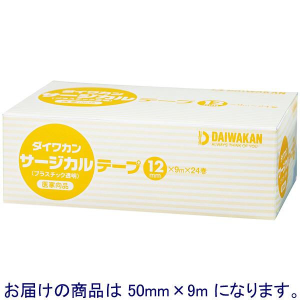 大和漢 ダイワカンサージカルテーププラスチック透明 50mm×9m 4025090 1箱(6巻入)