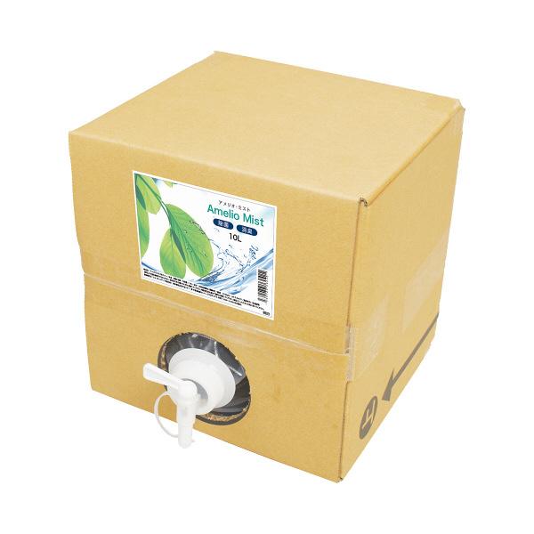 除菌水 アメリオ・ミスト水 QBテナー LW-ECO-QB10L 1箱(10L) ライフネットワーク