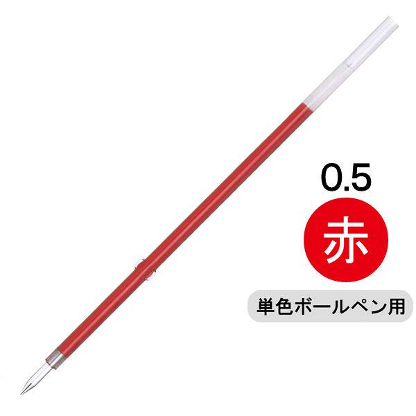 ビクーニャ替芯 0.5mm 赤 1本