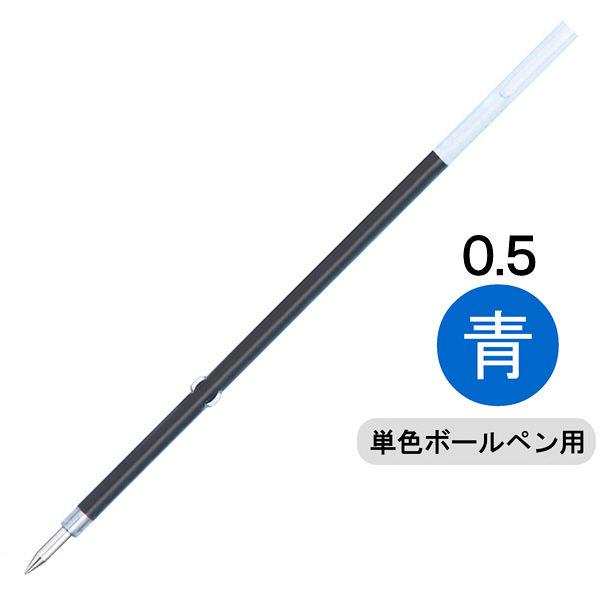ビクーニャ替芯 0.5mm 青 1本