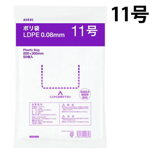 食品対応 ポリ袋 透明 11号 50枚