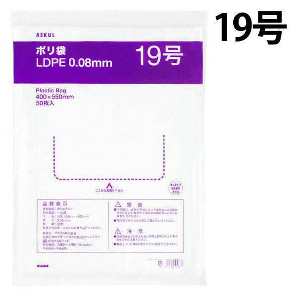 食品対応 ポリ袋 透明 19号 50枚