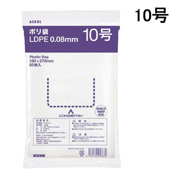 食品対応 ポリ袋 透明 10号 50枚