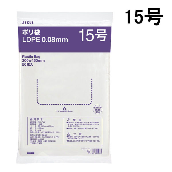 食品対応 ポリ袋 透明 15号 50枚