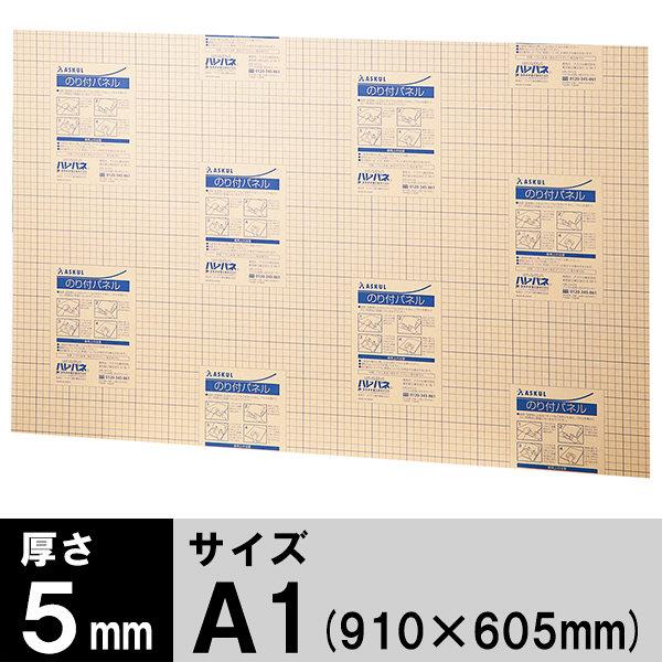 アスクル のり付パネル 厚さ5mm A1(910×605mm) 5枚