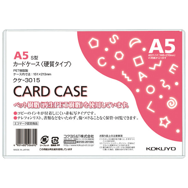 カードケース 硬質 A5