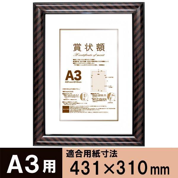 アートプリントジャパン A3額金ラック 1枚