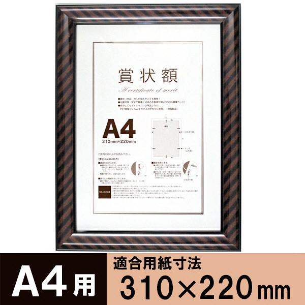 アスクル】アートプリントジャパン A4額金ラック 1枚 通販 - ASKUL(公式)