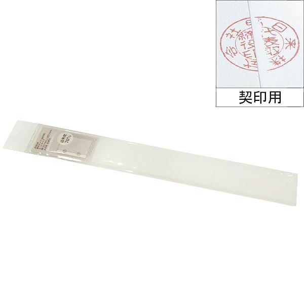 製本テープ(契印用) カットタイプ幅35mm(A4用) 白色度70% 10枚 アスクル