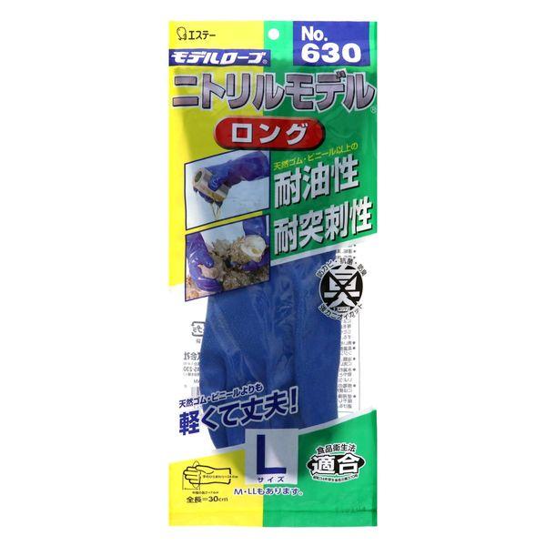 エステー モデルローブ ロング No.630 L ブルー 751747 1双