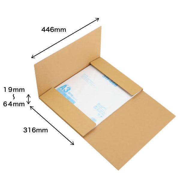 【底面A3】タトウ式(折り包み)ダンボール A3×高さ19~64mm 1梱包(50枚入)