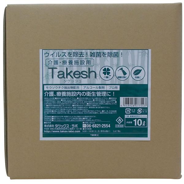 介護医療用タケッシュ 詰め替え用 10L 0121 1個 タケックス・ラボ