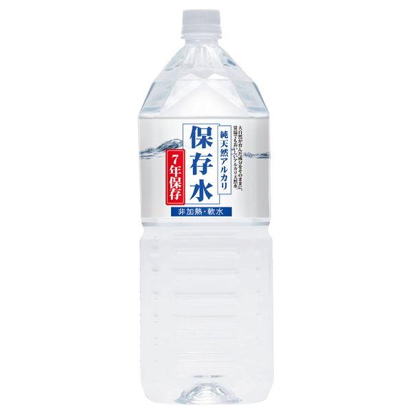 アクアライン 純天然水アルカリ7年保存水 2L 1箱(6本入)