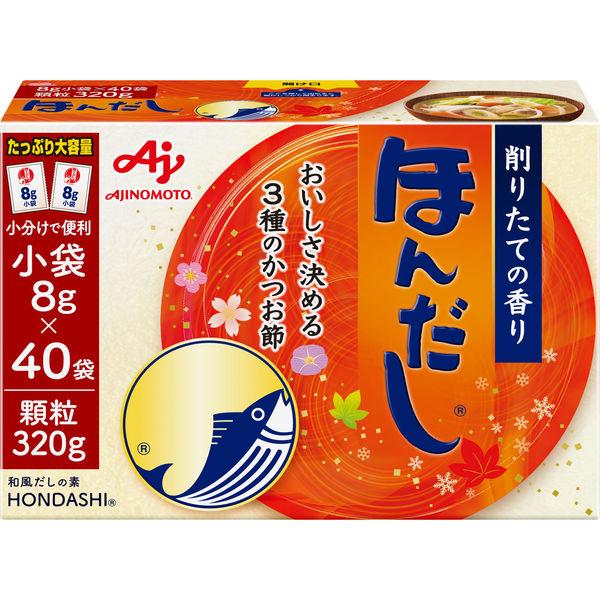 味の素  ほんだし 40袋×1箱